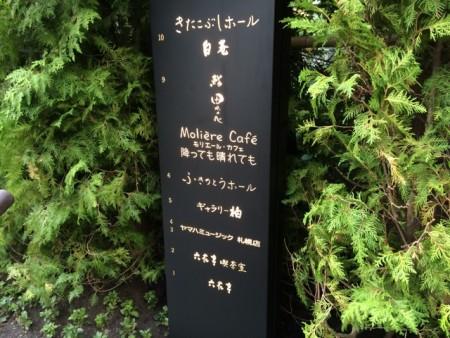 六花亭札幌フロア