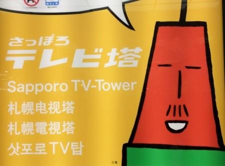 テレビ父さん