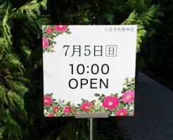 7.5オープン