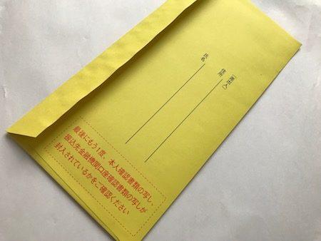 札幌 給付 金 申請 書類 いつ 届く