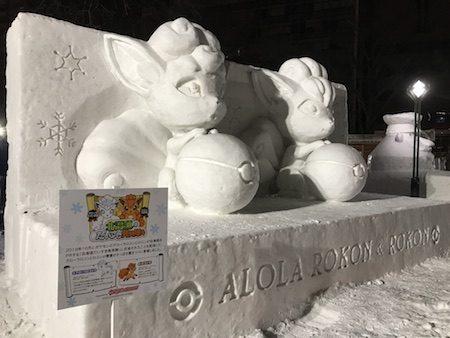アローラロコン中雪像