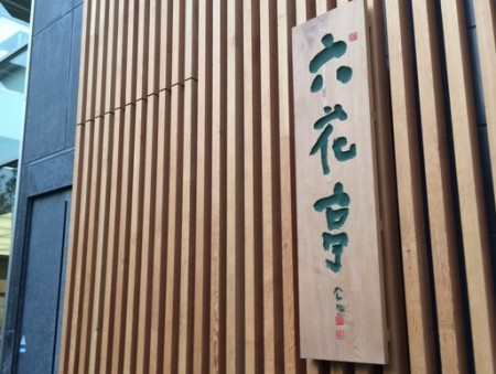 六花亭札幌看板